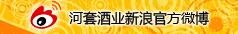 河套酒业新浪官方微博
